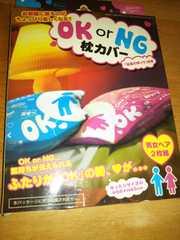 枕カバー OK or NG  2枚組 男女ペア サイズ68×43 夜もハッピー 新品