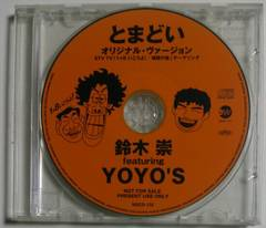 (CD)鈴木崇☆とまどい feat.YOYO'S(大泉洋&木村洋二)[非売品]★