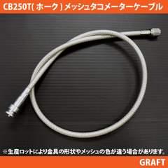 送料込 CB400Tホーク�U メッシュタコメーターケーブル新品