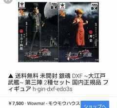 銀魂 DXF 〜大江戸武艦〜 第三陣 土方十四郎・神楽 2種セット