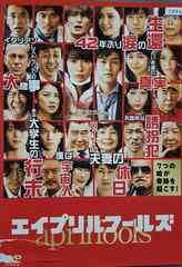 中古DVD エイプリルフールズ 戸田恵梨香 松坂桃李