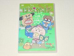 DVD★はなかっぱ 19 レンタル用