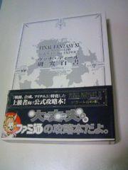 PS2 ファイナルファンタジー11 ジラートの幻影 公式攻略本/FFXI ゲームガイドブック