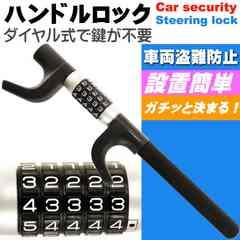 車両盗難防止ダイヤルロック式ハンドルロック黒色 as1293