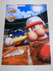 非売品「実況パワフルプロ野球14、実況パワフルプロ野球Wii下敷き」未使用