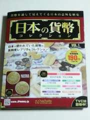 新品 日本の貨幣コレクションVOL.1/創刊号 旧20円金貨 明治3年レプリカコイン