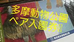 【多摩動物公園★大人入園券2枚セット】動物園♪チケット♪