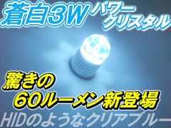 1個■蒼白3WハイパワークリスタルLED12000k ライフ ゼスト ザッツ N-BOX N-ONE