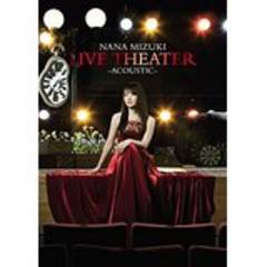 ■DVD『水樹奈々ライブ THEATER -ACOUSTIC』声優