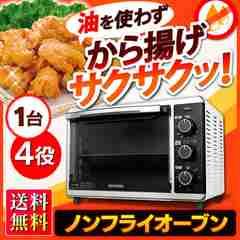 ★新品★コンベクションオーブン PFC-D15A-W アイリスオーヤマ