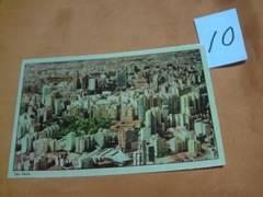 外国の古い絵葉書 「ブラジルのサンパウロ」 (10)