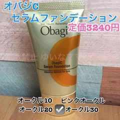 定価3240円☆オバジC セラムファンデーション☆オークル30