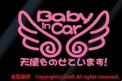 Baby in Car 天使をのせています!/ステッカー(eab/ライトピンク