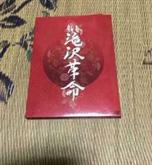 滝沢秀明★新春 滝沢革命〈初回生産限定・2枚組〉DVD