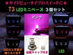 ★T3 LEDミニベース サイドビュータイプのスイッチ照明に 4個 ピンク