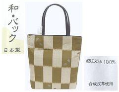 お出かけに 落ち着いた色合い 日本製・和バック 新品 霞