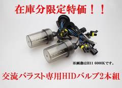 送料無料(HB4)HIDキット用.HIDバーナー2本組/35W 補修、予備に 8000K