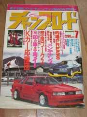 チャンプロード◆1990年7月号◆奈良ワークス本厚木ZERO麗心愚