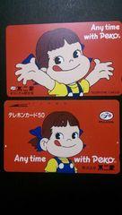 不二家ペコちゃん/未使用50度数テレカ2枚Anytime  with Peko
