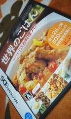 DS☆世界のごはん しゃべるDSお料理ナビ☆