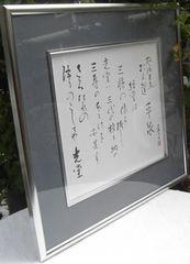 松尾芭蕉「奥の細道」 色紙、額入り中古品