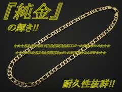 【GN17】見た目はまるで純金の輝き!!49cmゴールドネックレス