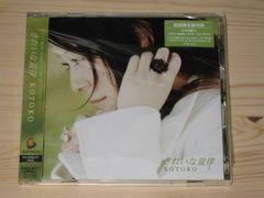 【初回限定盤】 KOTOKO きれいな旋律 【CD+DVD】