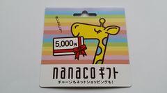 nanacoギフト ナナコギフト 5000円分 ☆モバペイ各種対応