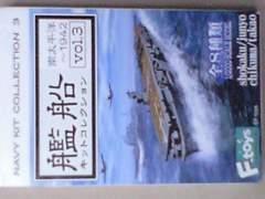 F-toys 艦船キットコレクション 南太平洋ー1942 vol.3 翔鶴 Atype