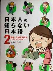 コミックエッセイ「日本人の知らない日本語 2 」