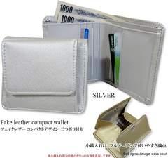 送料無料 フェイクレザー 多機能 二つ折り財布 ネ SY564 銀