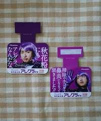 嵐 大野智 アレグラFX☆ポップ・2種 最新/販促/非売品♪POP