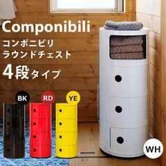 コンポニビリ ラウンドチェスト4段 CZR-03