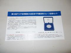 ★☆★未開封★8回アジア大会千円銀貨プルーフ貨幣セット★☆★