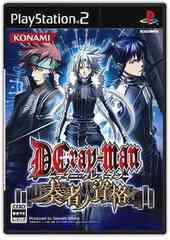 D-Gray-man 奏者の資格☆人気マンガゲーム♪