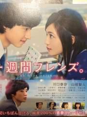 日本製正規版 映画-一週間フレンズ。 川口春奈 山崎賢人