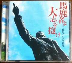 (CD)THEイナズマ戦隊☆馬鹿者よ大志を抱け★応援歌収録♪即決アリ♪