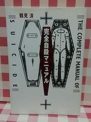 『完全自殺マニュアル』鶴見済