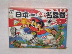 新品レアファミコンソフト 日本一の名監督