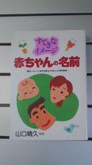 【すてきなイメージ赤ちゃんの名前】山口晴久:監修