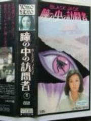 VHS『瞳の中の訪問者』片平なぎさ-志穂美悦子