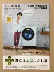 �F「日立はエコにたし算」嵐◆二宮和也 カタログ 1冊 洗濯機