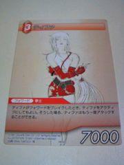 ファイナルファンタジー トレーディングカードゲーム ティファ / 天野喜孝 FF�Z ゲーム トレカ