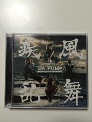 DA PUMP 疾風乱舞 dvd付き ダパンプ 美品 帯付き