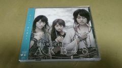 ★CD・AKB48・風は吹いている★新品・未開封。