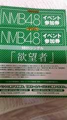 送料無料 欲望者 20枚 握手券 NMB48 イベント参加券 全国握手会