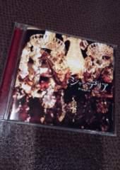 Plastic Tree/シャンデリア/通常盤/六月の雨収録