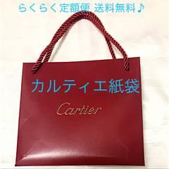 送料無料 正規 Cartier カルティエ 紙袋 ショップ袋 赤 金