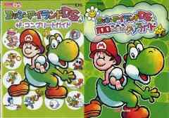 DS ヨッシーアイランドDS 攻略本2冊 送料164円 即決