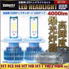 ★LEDヘッドライト H4 HL 8000lm 12V 爆光LED [HD02-H4]